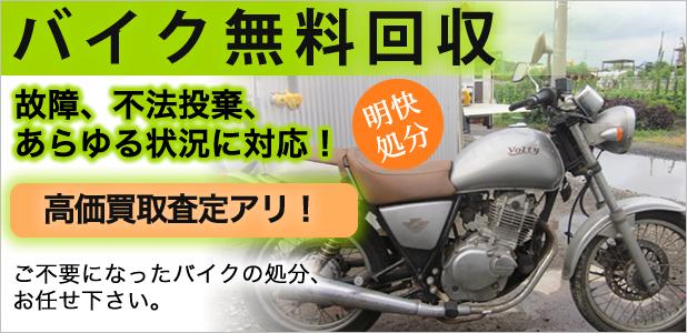 バイク無料回収 あらゆる状況に対応します!