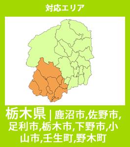 栃木県西部全域の遺品の片付けや整理、ゴミ屋敷や部屋や家の片付けなどお任せください