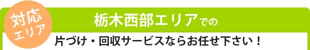★対応エリア 栃木県西部全域の遺品の片付けや整理、ゴミ屋敷や部屋や家の片付けなどお任せください